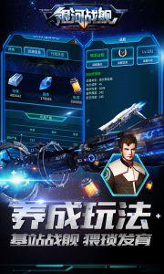 银河战舰游戏截图-3