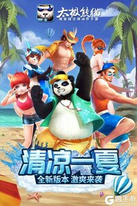 太极熊猫v1.1.68游戏截图-4