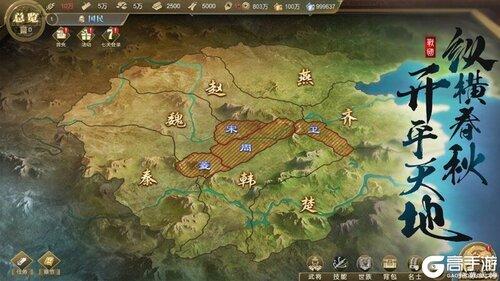 大秦帝国之帝国烽烟v8.0.0游戏截图-4