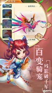 永恒仙境手机版游戏截图-2