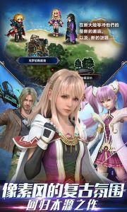 最终幻想:勇气启示录v2.6.010游戏截图-4