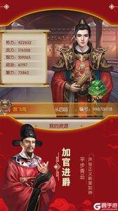 江山美人(亲王篇)游戏截图-1