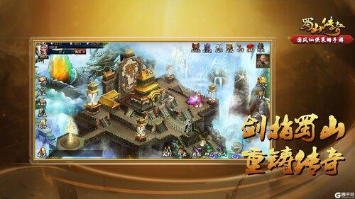蜀山传奇v1.13.66游戏截图-2