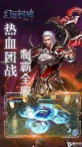 幻想封神online(幻影之争)电脑版游戏截图-3