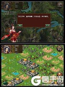 霸業三國最新版游戲截圖-3