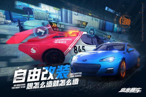 小米赛车游戏截图-4