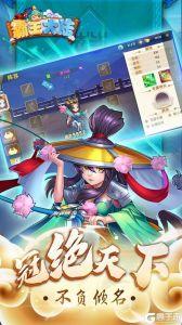 霸王大陆游戏截图-3
