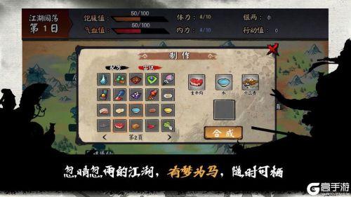 江湖余生游戏截图-5