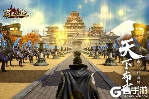 霸王之业2021游戏截图-3