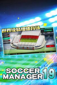 梦幻足球世界游戏截图-3