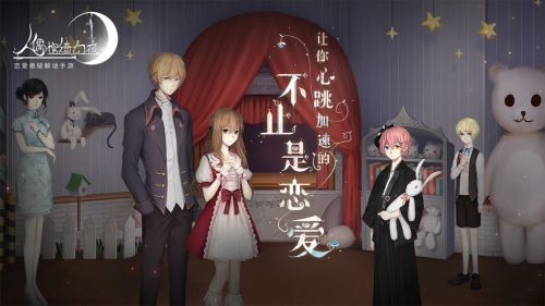 人偶馆绮幻夜电脑版游戏截图-0