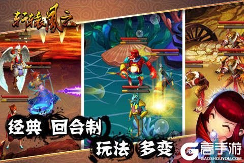 轩辕风云安卓版游戏截图-2