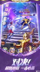 圣斗士星矢正义传说最新版游戏截图-4