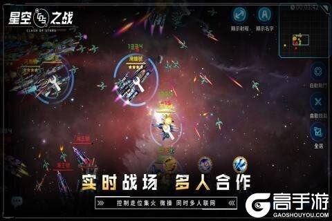 星空之战游戏截图-1