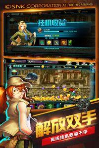 合金弹头:集结电脑版游戏截图-2