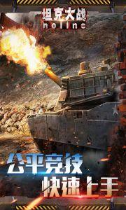 坦克大战noline电脑版游戏截图-4