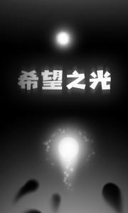 Last Light电脑版游戏截图-0