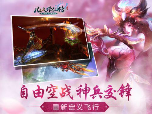 凡人修仙传九游版游戏截图-2