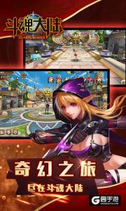 斗魂大陆游戏截图-0