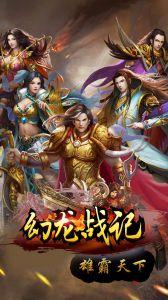 幻龙战记最新版游戏截图-0