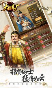 大明东厂游戏截图-2