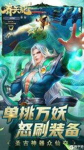 齐天记-降魔新篇游戏截图-2