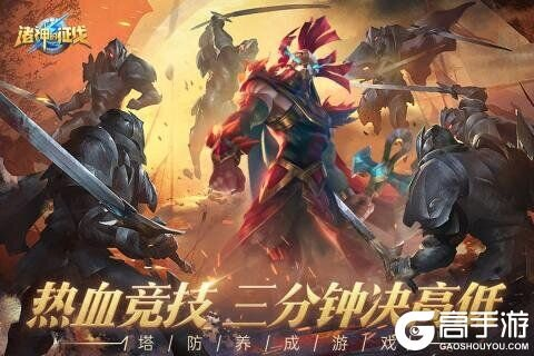 诸神的征伐游戏截图-2