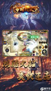 帝国天下(主宰觉醒)游戏截图-3