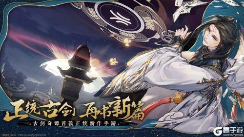 古剑奇谭木语人游戏截图-3