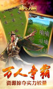 烽火九州游戏截图-2