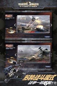 巅峰坦克游戏截图-0