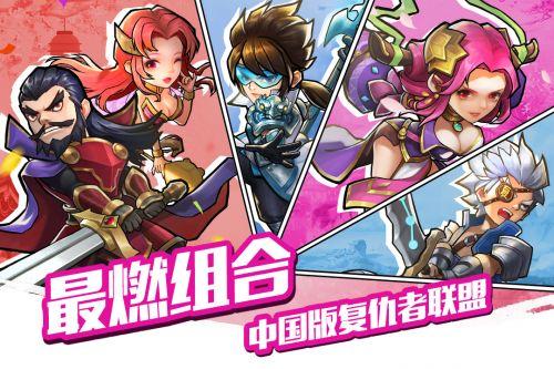 中华英雄官方版游戏截图-4