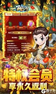 一笑江湖3733版游戏截图-4