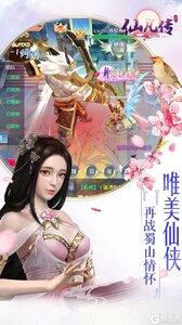仙凡传(仙侠)电脑版游戏截图-0
