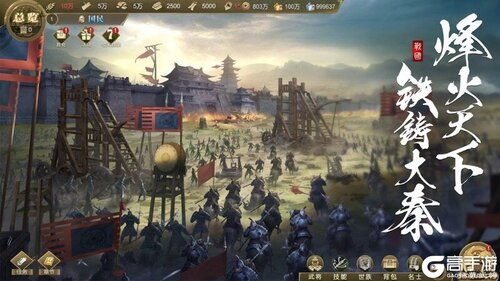 大秦帝国之帝国烽烟v8.0.0游戏截图-1