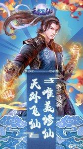 天外飞仙(梦幻修仙)游戏截图-0