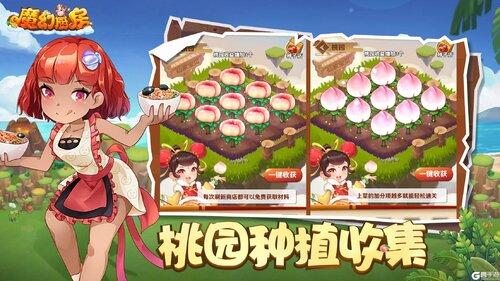 魔幻厨房游戏截图-4
