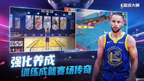NBA篮球大师最新版游戏截图-6