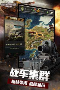 我的坦克我的团游戏截图-1