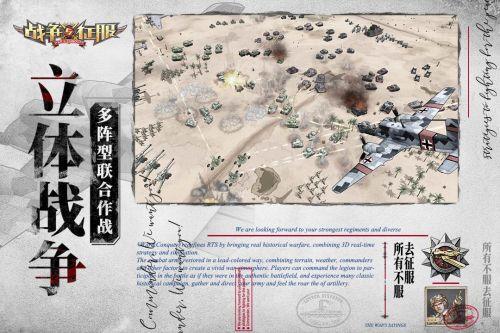 战争与征服游戏截图-1