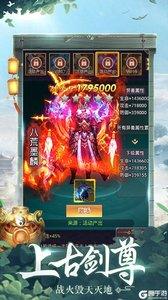 飞仙诀OL游戏截图-3