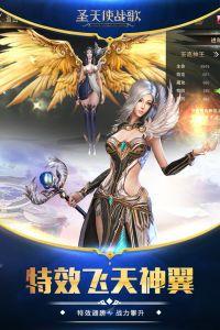 圣天使战歌辅助工具游戏截图-3