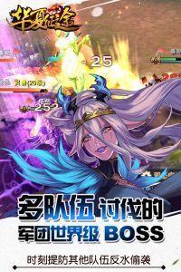 華夏征途安卓版游戲截圖-1