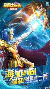 圣斗士星矢正义传说最新版游戏截图-0