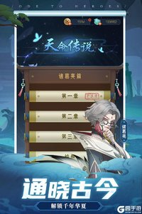 千秋辞游戏截图-3