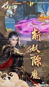 七龙印(十里红妆梦)官方版游戏截图-0