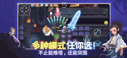 原力守护者游戏截图-4