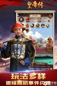 皇帝传电脑版游戏截图-2