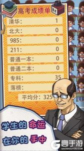 中國式班主任游戲截圖-2