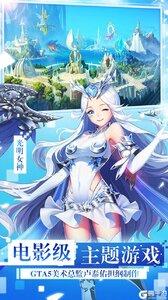 女神联盟2(特别推荐)最新版游戏截图-1